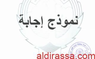 نموذج الاجابة اسلامية سادس الفصل الاول مبارك الكبير 2018-2019