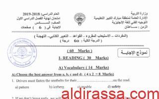 نموذج الاجابة انجليزي سادس الفصل الاول مبارك الكبير 2018-2019
