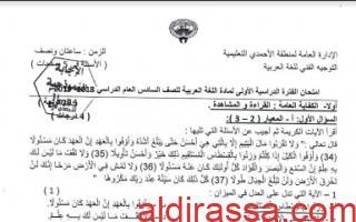 نموذج الاجابة عربي سادس الفصل الاول الاحمدي 2018-2019
