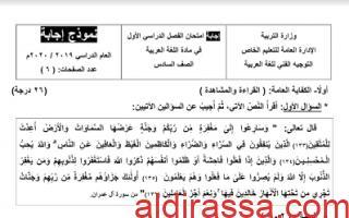 نموذج الاجابة لامتحان عربي سادس منطقة التعليم الخاص فصل اول 2019-2020