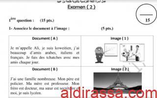 نموذج امتحان فرنسي للصف الثاني عشر ثانوية طلحة بن عبيد