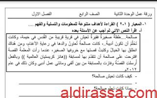 ورقة عمل عربي الوحدة الثانية الصف الرابع للفصل الأول إعداد أحمد جلود 2018 2019