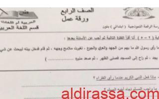 ورقة عمل لغة عربية الصف الرابع للفصل الأول مدرسة الرفعة النموذجية 2018 2019