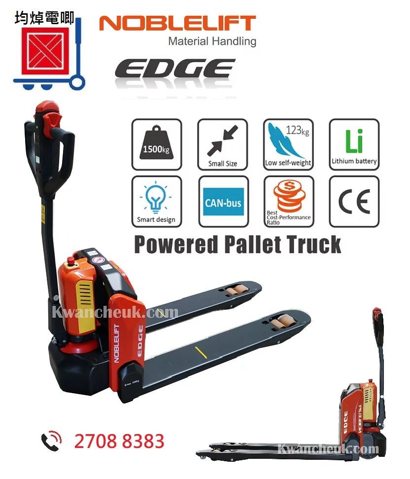 EDGE 鋰電電唧車- Kwancheuk Pallet Truck Engineering Company