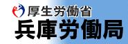 厚生労働省兵庫労働局 技能講習予定一覧表