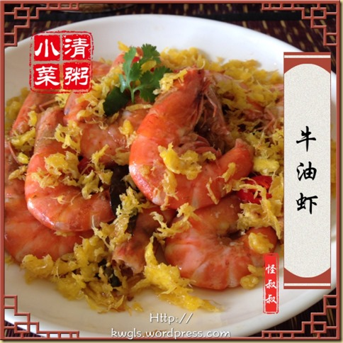 Butter Prawns With Egg Floss (蛋丝牛油虾)