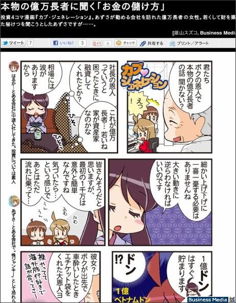 http://bizmakoto.jp/makoto/articles/1205/19/news001.html