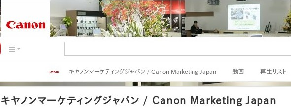 https://www.youtube.com/user/CanonMarketingJapan/about