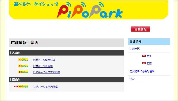 http://pipopark.c-free.jp/shop/kansai.html