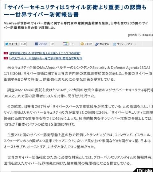 http://www.itmedia.co.jp/enterprise/articles/1201/31/news021.html