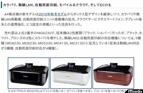 http://plusd.itmedia.co.jp/pcuser/articles/1108/31/news055.html