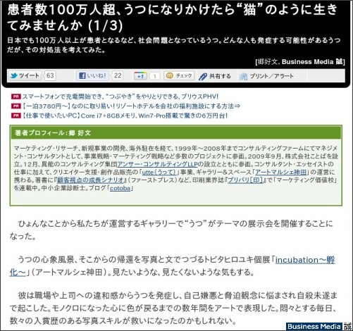 http://bizmakoto.jp/makoto/articles/1202/02/news005.html