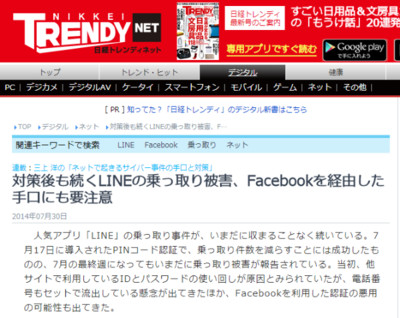 http://trendy.nikkeibp.co.jp/article/column/20140730/1059330/?n_cid=nbptrn_top_new