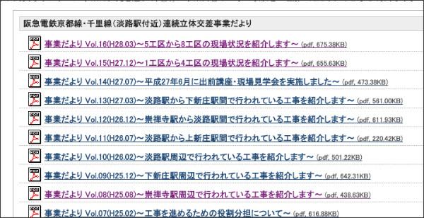 http://www.city.osaka.lg.jp/kensetsu/page/0000194292.html