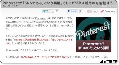 http://blogs.itmedia.co.jp/nakayama/2012/02/pinterestsns-2bca.html