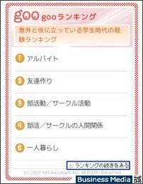 http://bizmakoto.jp/bizid/articles/0911/24/news035.html