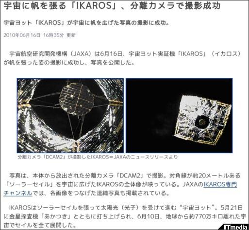 http://www.itmedia.co.jp/news/articles/1006/16/news070.html
