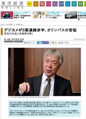 http://toyokeizai.net/articles/-/38812