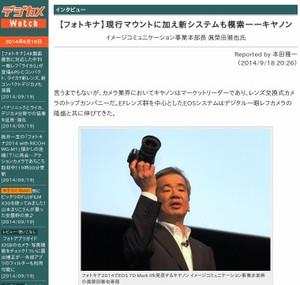 インタビュー:【フォトキナ】現行マウントに加え新システムも模索——キヤノン - デジカメ Watch