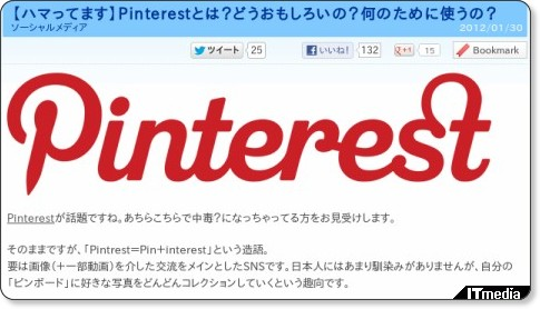 http://blogs.itmedia.co.jp/omeishi/2012/01/pinterest-3d7c.html