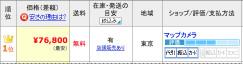 http://kakaku.com/item/K0000587166/?lid=ksearch_kakakuitem_image