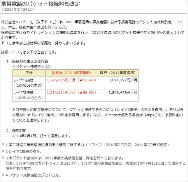 https://www.nttdocomo.co.jp/info/news_release/2014/03/24_00.html