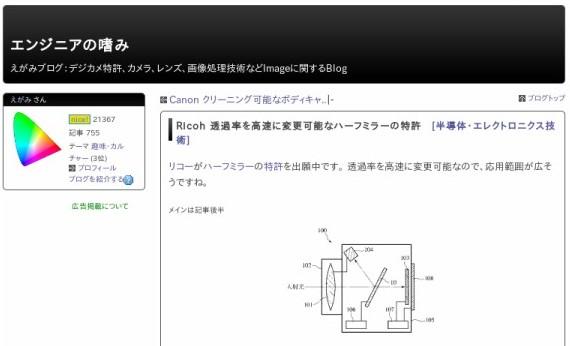 Ricoh 透過率を高速に変更可能なハーフミラーの特許:エンジニアの嗜み:So-netブログ