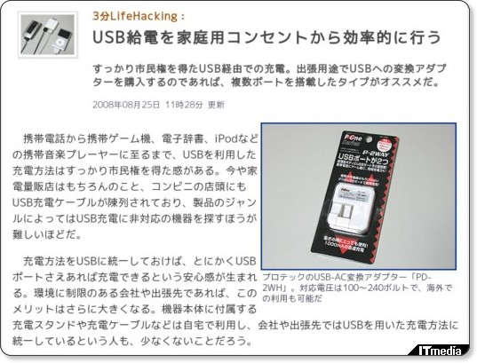 http://www.itmedia.co.jp/bizid/articles/0808/25/news029.html