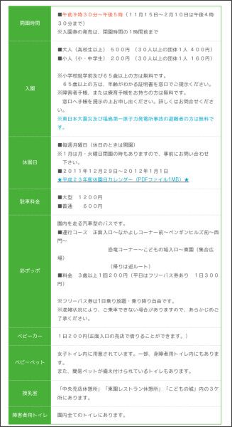 http://www.parks.or.jp/sczoo/information/in_informationlist.html