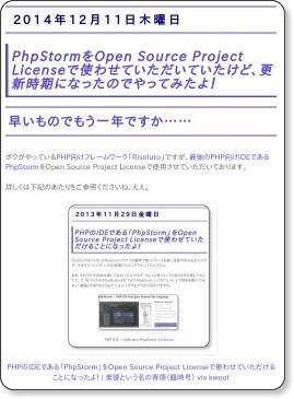 http://blog.hyec.jp/2014/12/phpstormopen-source-project-license.html
