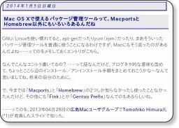 http://blog.hyec.jp/2014/01/mac-os-xmacportshomebrew.html