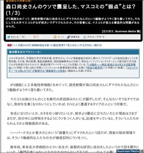 http://bizmakoto.jp/makoto/articles/1210/23/news025.html