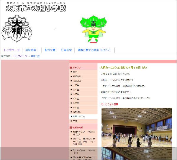 http://swa.city-osaka.ed.jp/swas/index.php?id=e651431