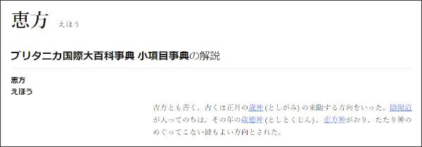 https://kotobank.jp/word/%E6%81%B5%E6%96%B9-37340#E3.83.96.E3.83.AA.E3.82.BF.E3.83.8B.E3.82.AB.E5.9B.BD.E9.9A.9B.E5.A4.A7.E7.99.BE.E7.A7.91.E4.BA.8B.E5.85.B8.20.E5.B0.8F.E9.A0.85.E7.9B.AE.E4.BA.8B.E5.85.B8