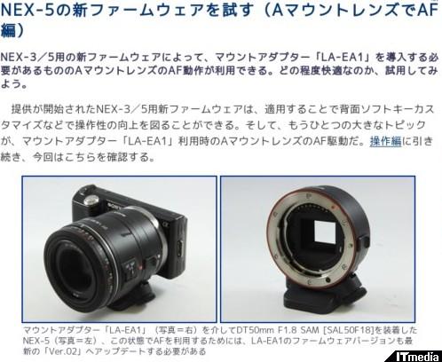 http://camera.itmedia.co.jp/dc/articles/1010/19/news044.html