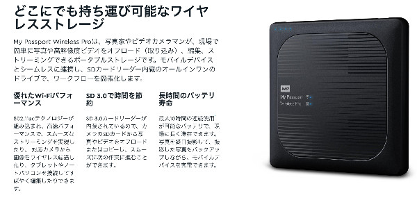 https://www.wdc.com/ja-jp/products/portable-storage/my-passport-wireless-pro.html