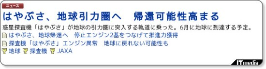 http://www.itmedia.co.jp/news/articles/1001/15/news065.html