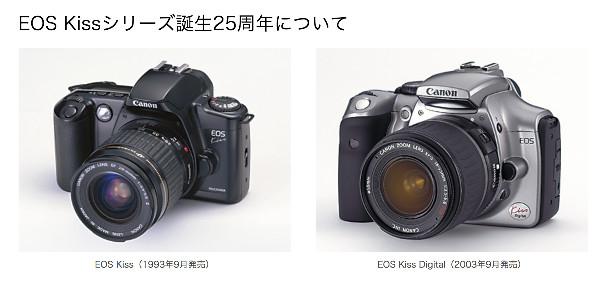 http://cweb.canon.jp/newsrelease/2018-02/pr-kissm.html