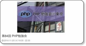 http://phpstudy.doorkeeper.jp/events/17399