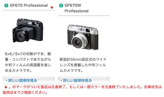 中判カメラ | 富士フイルム