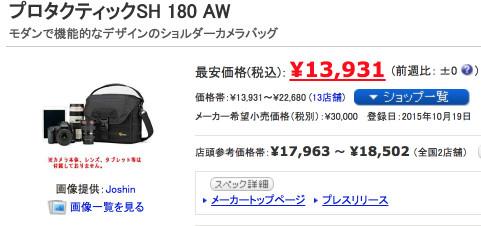 http://kakaku.com/item/K0000820977/?lid=ksearch_kakakuitem_image
