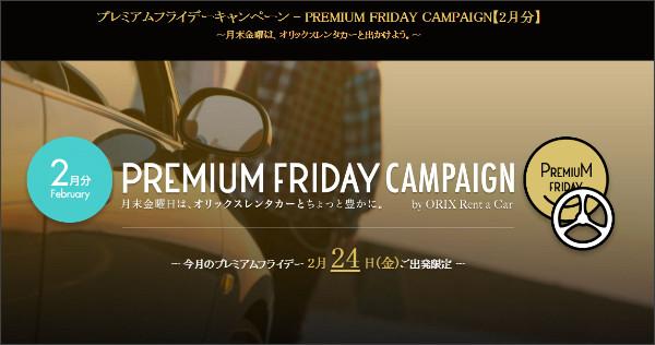 https://car.orix.co.jp/campaign/premium_friday_february.html