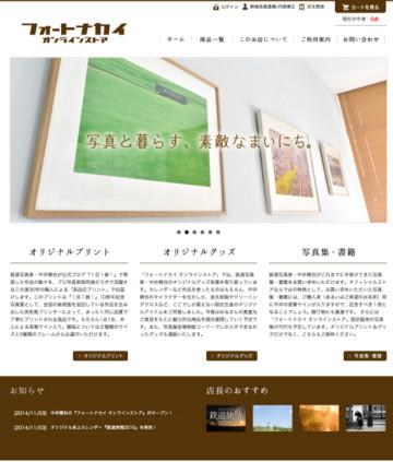 http://www.foto-nakai.com/