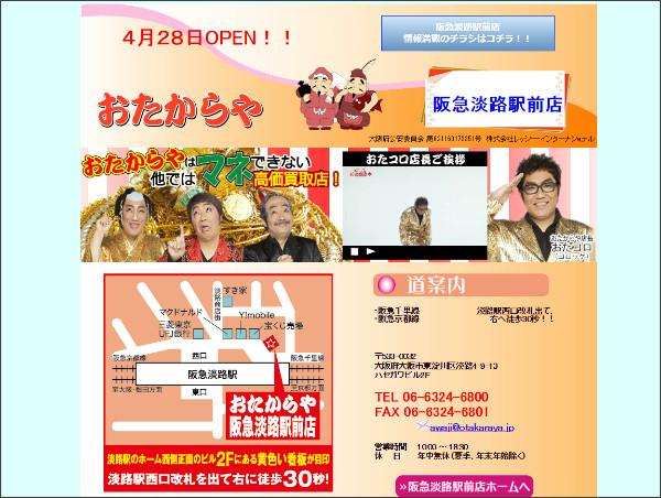 http://awaji.otakaraya.net/info/index.html