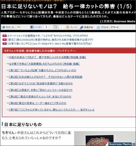 http://bizmakoto.jp/makoto/articles/1201/31/news008.html