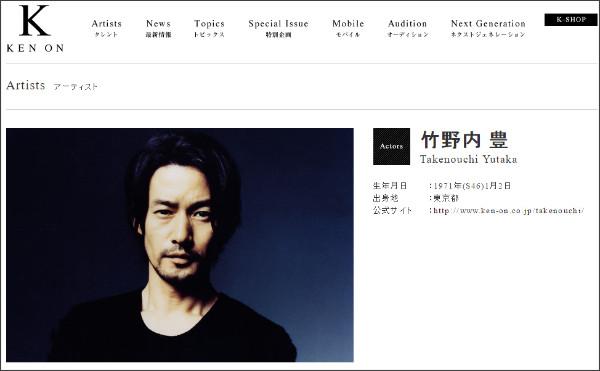 http://www.ken-on.co.jp/artists/takenouchi