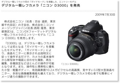 http://www.nikon.co.jp/main/jpn/whatsnew/2009/0730_d3000_01.htm