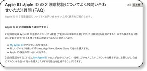 http://support.apple.com/kb/HT5570?viewlocale=ja_JP&locale=ja_JP