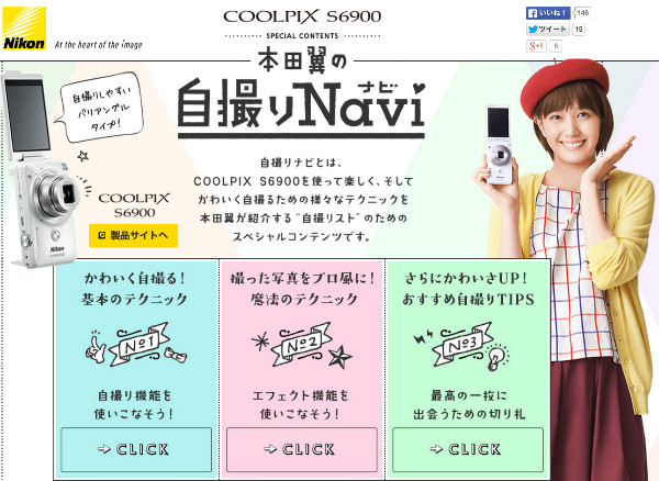 Nikon COOLPIX S6900 本田翼の自撮りナビ | ニコンイメージング
