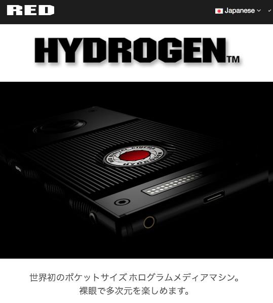 http://www.red.com/hydrogen-jp